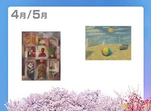 四季のカレンダー